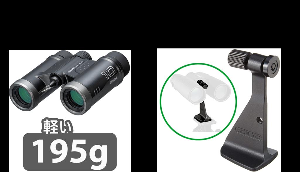 61816 - Pentax UD 10x21 Binoculars -
